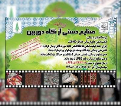 مسابقه عکاسی « صنایع دستی از نگاه دوربین » در یزد