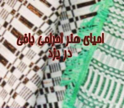 احیای هنر احرامی بافی در یزد