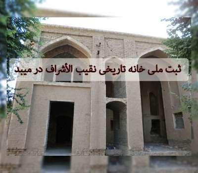 ثبت ملی خانه تاریخی نقیب الاشراف در میبد