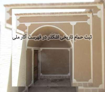 ثبت حمام تاریخی فیروزآباد در فهرست آثار ملی