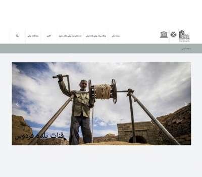 رونمایی از وبسایتهای تخصصی قنات و باغ ایرانی
