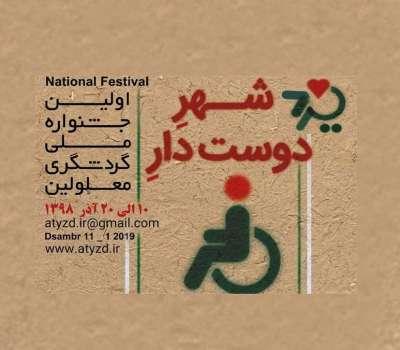 نخستین جشنواره ملی گردشگری معلولان در یزد