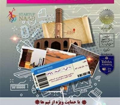 برگزاری اولین استارت آپ ملی گردشگردی کویرنوردی در یزد