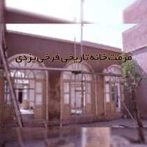 فصل جدید مرمت خانه فرخی یزدی