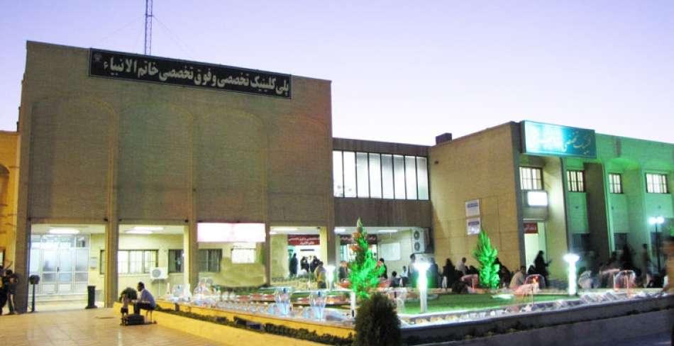 پلی کلینیک تخصصی و فوق تخصصی و دندانپزشکی خاتم الانبیاء یزد