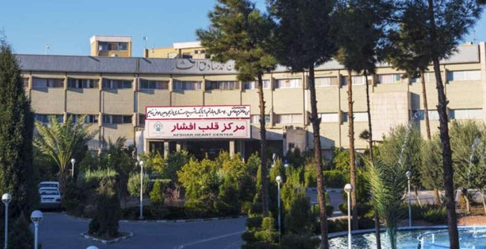بیمارستان افشار