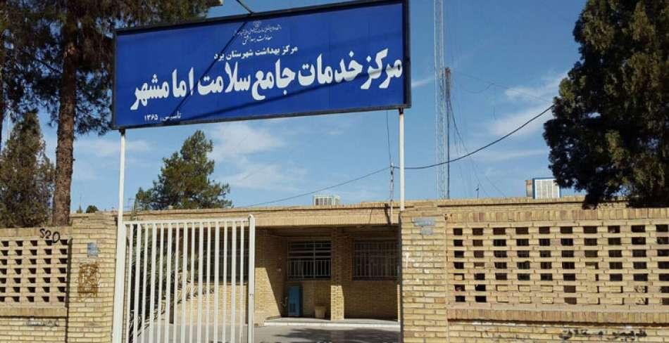 مرکز بهداشتی درمانی امام شهر