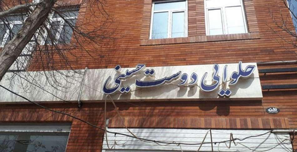 حلوایی دوست حسینی