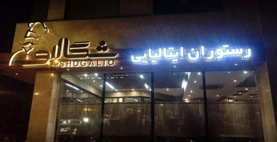 Shogalio Italian Restaurant