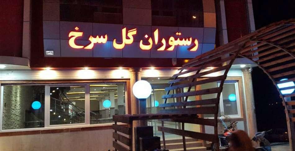 رستوران گل سرخ یزد
