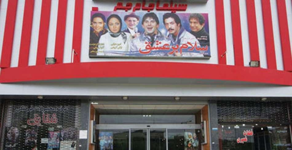 سینما جام جم یزد