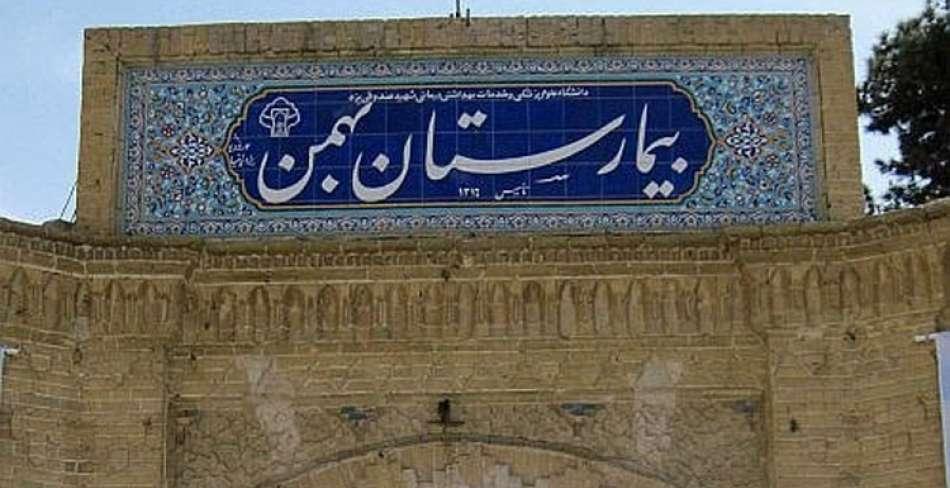 بیمارستان بهمن یزد