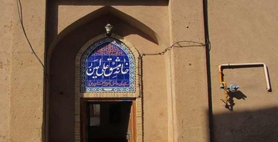 خانه مشق علی امین یزد