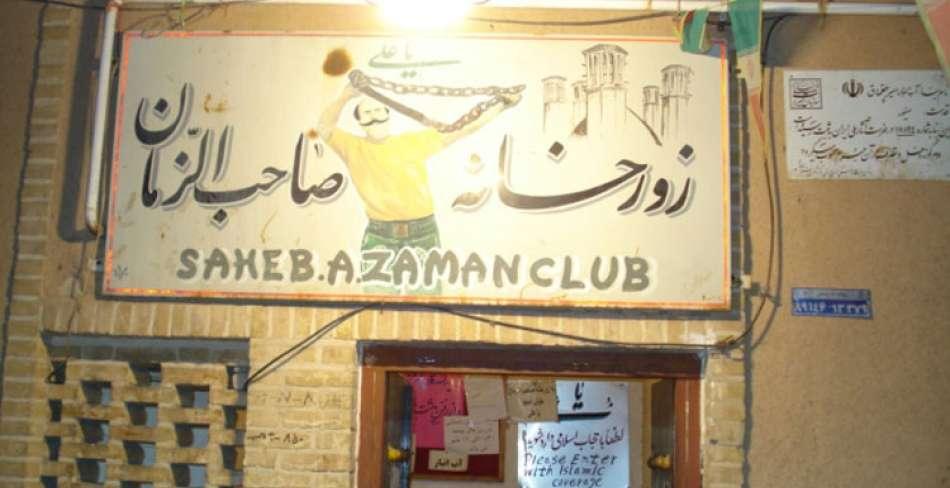 Saheb A Zaman Zurkhaneh