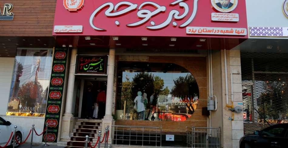 رستوران اکبر جوجه یزد