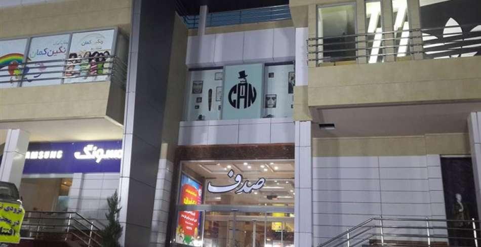 Sadaf Mall