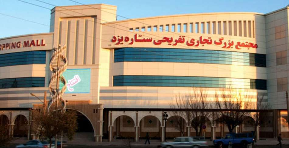 Setareh Yazd Shopping Center