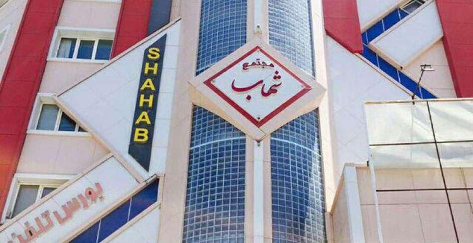 مجتمع شهاب یزد