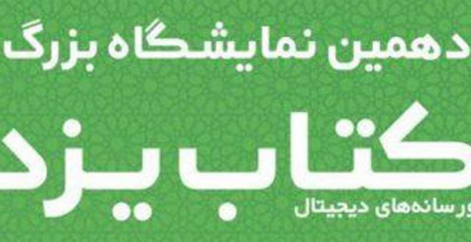 برگزاری دهمین نمایشگاه کتاب در یزد