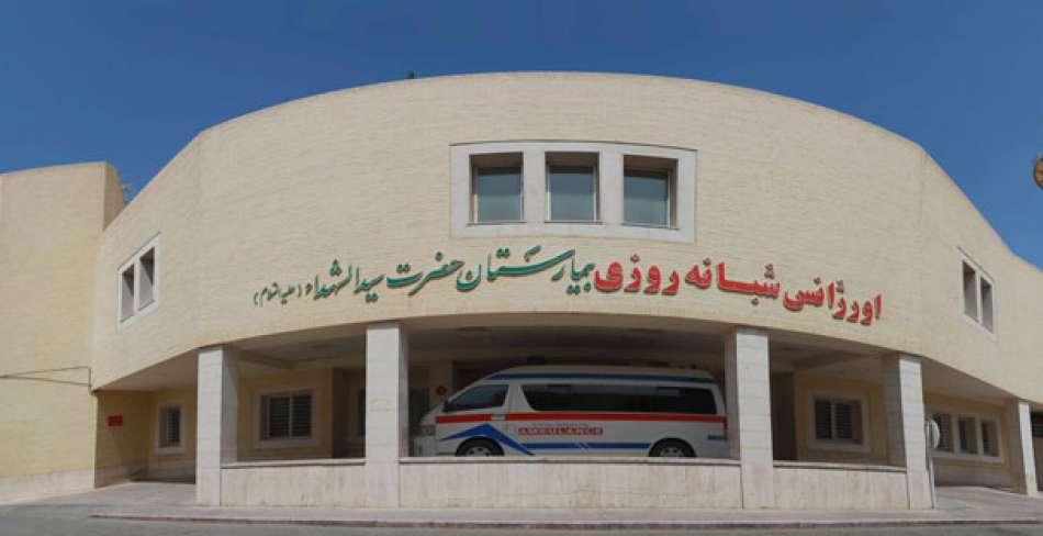 بیمارستان حضرت سیدالشهداء یزد
