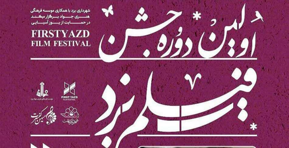 اولین دوره جشن فیلم یزد