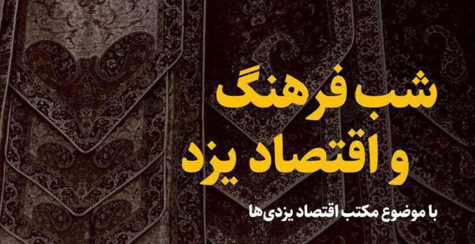 همایش شب فرهنگ و اقتصاد یزد با سخنرانی دکتر احمد روستا