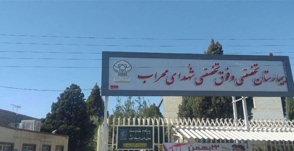 بیمارستان شهدای محراب یزد ( سوانح سوختگی )