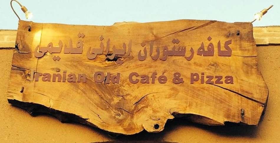 کافه ایرانی قدیمی
