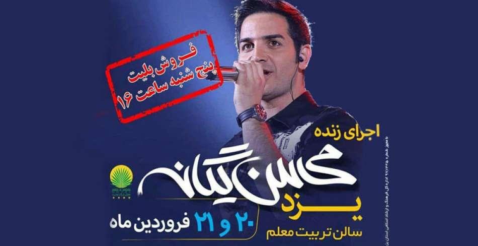 کنسرت محسن یگانه در یزد