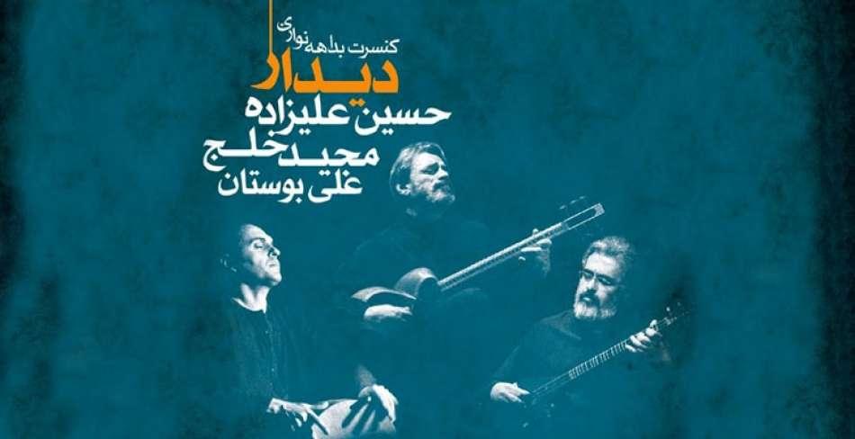 کنسرت حسین علیزاده