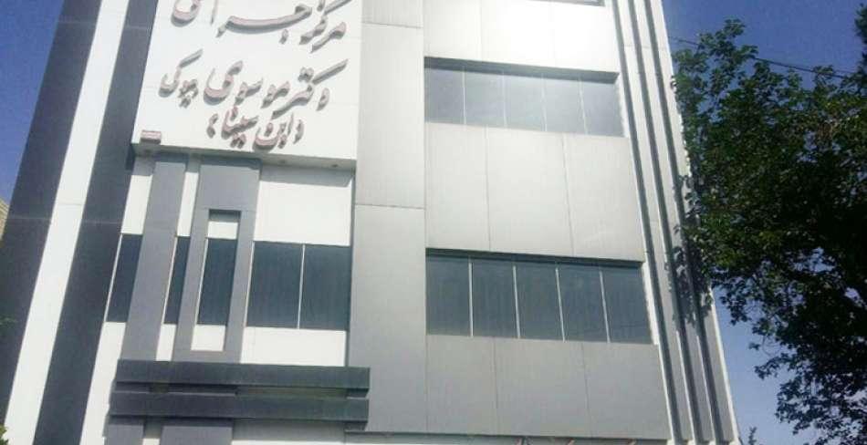 مرکز جراحی ابن سینا یزد ( مرکز جراحی موسوی بیوکی )