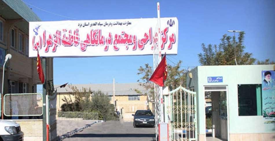 آزمایشگاه فاطمه الزهرا یزد