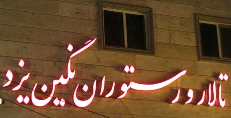 رستوران نگین یزد