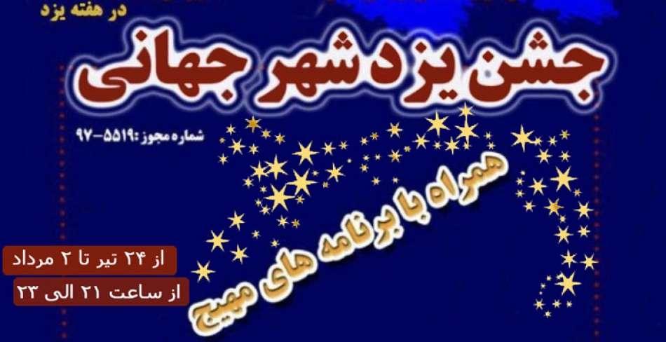 جشن یزد شهر جهانی