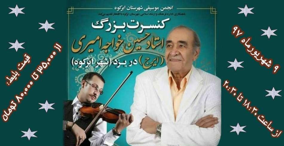 کنسرت استاد حسین خواجه امیری ( ایرج )