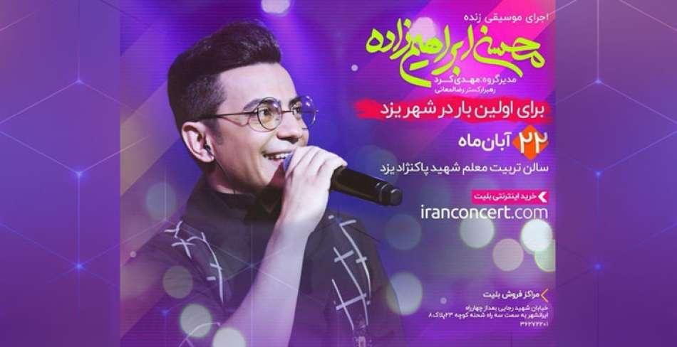 کنسرت محسن ابراهیم زاده در یزد