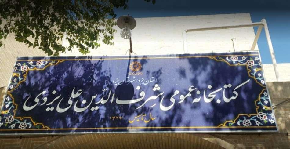 کتابخانه شرف الدین علی یزدی