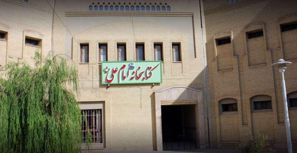 کتابخانه امام علی (ع) یزد