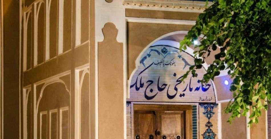 رستوران حاج ملک میبد