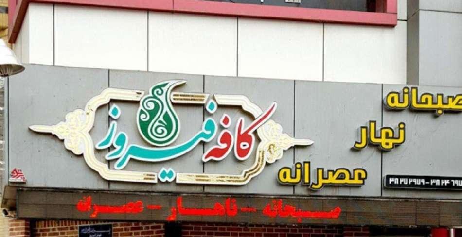 کافه فیروز یزد