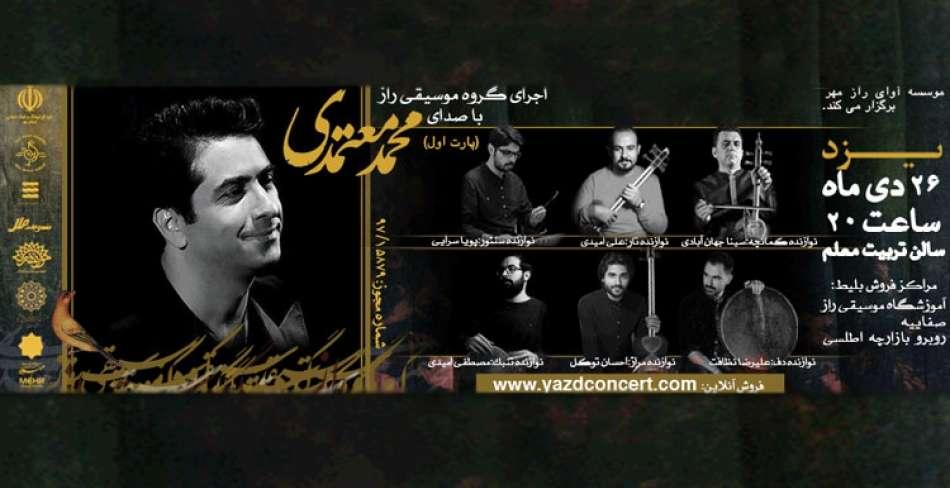 کنسرت محمد معتمدی در یزد