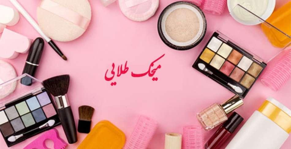 آرایشگاه میخک طلایی یزد