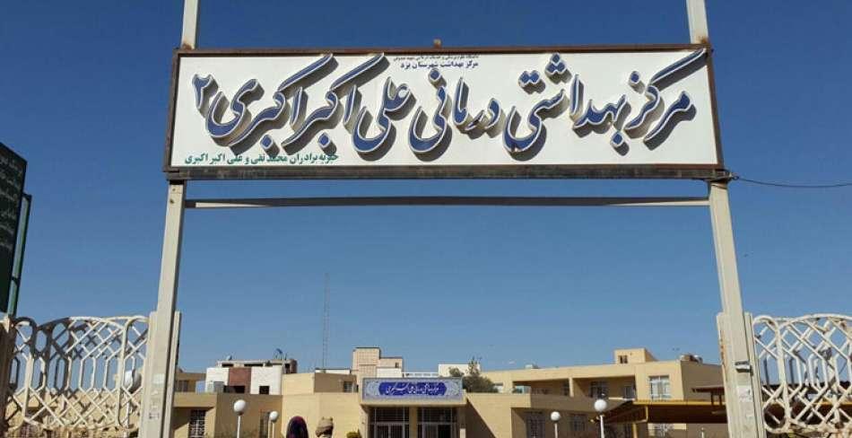 مرکز بهداشتی درمانی اکبری