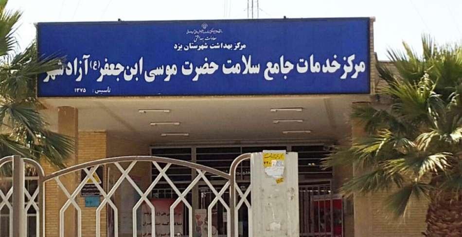 مرکز بهداشتی درمانی موسی بن جعفر (آزادشهر)