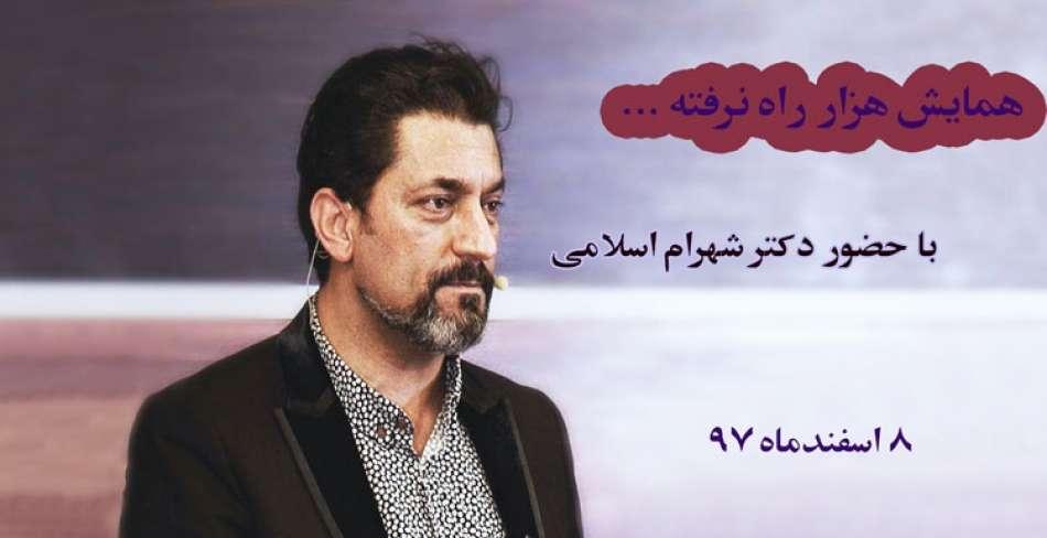 همایش هزار راه نرفته با حضور دکتر شهرام اسلامی