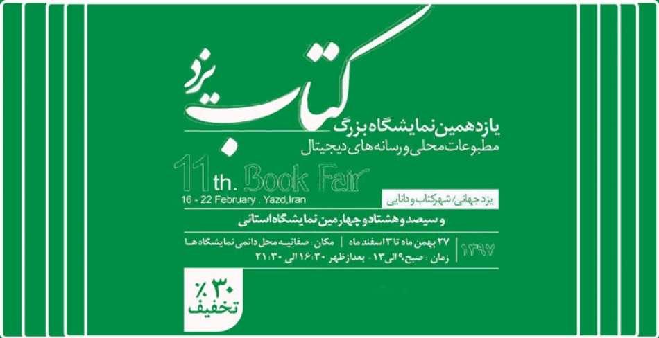 یازدهمین نمایشگاه کتاب در یزد