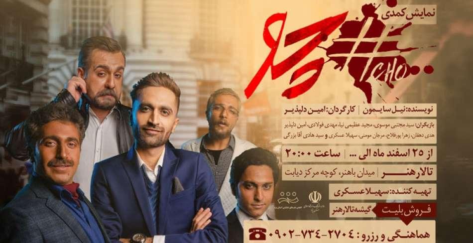 نمایش کمدی « چو » در یزد
