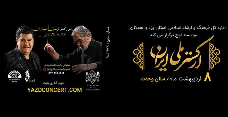 کنسرت سالار عقیلی در یزد