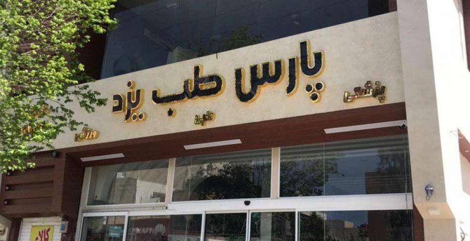 پارس طب یزد