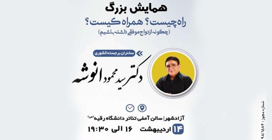 سخنرانی دکتر محمود انوشه در یزد